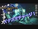 【双剣第一】モンスターハンターRISE#26(里クエ★5ジンオウガ)