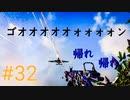 【実況】#32 うるさい帰れ【COD:Bo4】