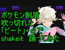 【MMDポケモン】ポプラに〇されてshackit踊りました 【ビート☆】