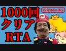 【57周目】スーパーマリオ64を1000回クリアしてみる【RTA38:31】