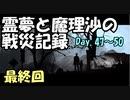【ゆっくり実況】霊夢と魔理沙の戦災記録 This War of Mine 最終回