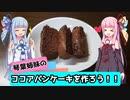 【VOICEROIDキッチン】ココアパンケーキを作ろう