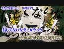 【ニコカラ】ミカイタクビート【on vocal】