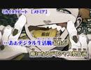 【ニコカラ】ミカイタクビート【off vocal】