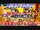 【実況】ロックマンXDiVE~天井を貫けフォルテマン!!~