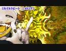 【ニコカラ】ミカイタクビート【off vocal】-2