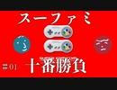 【実況】男二人、ファミコン十番勝負。#01