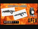 Apexで一番強い武器なーんだ【Apex Legends】