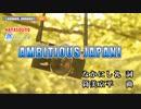 AMBITIOUS JAPAN! TOKIO スタンダードカラオケ(リアル風演奏)