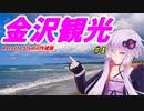VOICEROIDと行く「金沢」旅行記 #1 Recotte Studio作成版