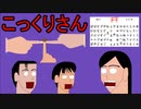 こっくりさん(本当にあった怖い話)『夢見のおもこわ劇場』【ユメミチャンネル】