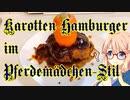 Karotten-Hamburger im Pferdemädchen-Stil作った 【N-1グランプリ】ウマ娘風にんじんハンバーグ