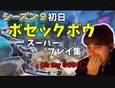 プロたちが魅せる!!ボセックボウスーパープレイ集!!【Apex Legends/エーペックス】【日本語字幕】#apex