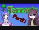 【VOICEROID実況】ウナきりテラリア パート21 【Terraria】