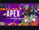 【APEX】登録者50人突破!50ダメージ取るまで終われま店やったらすぐ終わった件ww