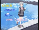 crack MMD SynthesizerVAI 小春六花 カバー