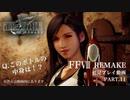 【初見プレイ】FF7 リメイクがフリプに来たからプレイしてみた part.11【作業用bgm(大嘘)】