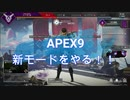 apex9の新モードをやる!!