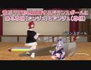 【入れ替わり3D】荒ぶって形状崩壊するバランスボールに乗る尊様(アンジュ)とアンジュ(尊様)(おまけあり)【にじさんじ切り抜き】