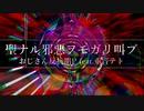 【重音テト】聖ナル邪悪ヲモガリ叫ブ【オリジナル】【おじさん反抗期P】