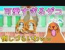 可愛さMAXのゲーム開幕!!しかし敵も可愛すぎて困惑!?【毛糸のカービィ#1】