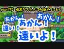 【4人実況】Part73 腹黒ゲス友達で桃鉄やってみた【お遊び】