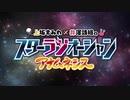 上坂すみれ×井澤詩織のスターラジオーシャン アナムネシス #31(2021.05.05)