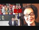 【言いたい放談】G7は「台湾」で行動に出られるか?そして小室問題とワクチン問題は、、、[桜R3/5/6]
