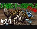 ファイナルファンタジー歴代シリーズを実況プレイ‐FF6編‐【27】