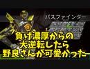新ゲームモード「アリーナ」で逆転勝利 ‐APEX