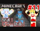 【Minecraft】あおマキクラフト! #11「開通!ネザー鉄道!」【VOICEROID実況】【A.I.VOICE実況】