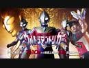 【PV】ウルトラマントリガー NEW GENERATION TIGA【最高画質/高音質】