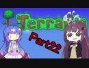 【VOICEROID実況】ウナきりテラリア パート22 【Terraria】