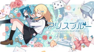 アリスブルー feat. 初音ミク/HoneyWorks【#コンパス】