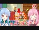 琴葉姉妹のマリオメーカー2みんバト探検譚!#3【VOICEROID実況】