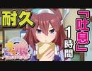 【ウマ娘】ミホノブルボンの「ふーふー」1時間耐久【作業用BGM】