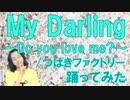 【ぽんでゅ】My Darling ~Do you love me?~/つばきファクトリー 踊ってみた【ハロプロ】