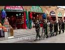 戦時体制の新疆ウイグル