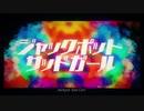 ジャックポットサッドガール/syudou cover by miip