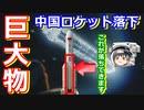 【ゆっくり解説】落ちてくるぞー! 中国のロケットが地球に落下する事故解説