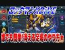 【実況】ロックマンXDiVE~誰でも簡単!消える足場のやり方★~