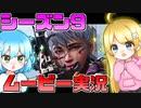 【Apex】 シーズン9が来た!!!ムービーを見ます!!! #21【ゆっくり実況】