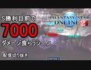 S勝利目前で7000ダメージ食らい撃沈するシーン【PSO2 配信切り抜き】
