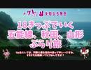 ヘタレうさぎと未知なる景色 ~18きっぷで行く、五能線・秋田・山形ぶらり旅~