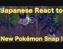 【日本人の反応】日本人が英語でNew ポケモンスナップに英語で反応する!#2