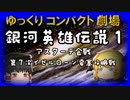 ゆっくりコンパクト劇場 第5回目 銀河英雄伝説1(うっかり文庫)