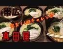 【大食い】帯広真田屋でリハビリで6杯完まくチャレンジ(2月の動画です
