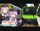 【電車でGO!!】結月ゆかりの電車運転記録【山手線】