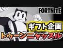 """【牛さんGAMES】ギフト企画""""トゥーンニャッスル""""【Fortnite】【フォートナイト】"""