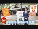 """[就活応援] """"内定を先取りする""""神社へ行ってみた   コワくない。就活   NHK"""